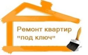 ремонт квартир под ключ